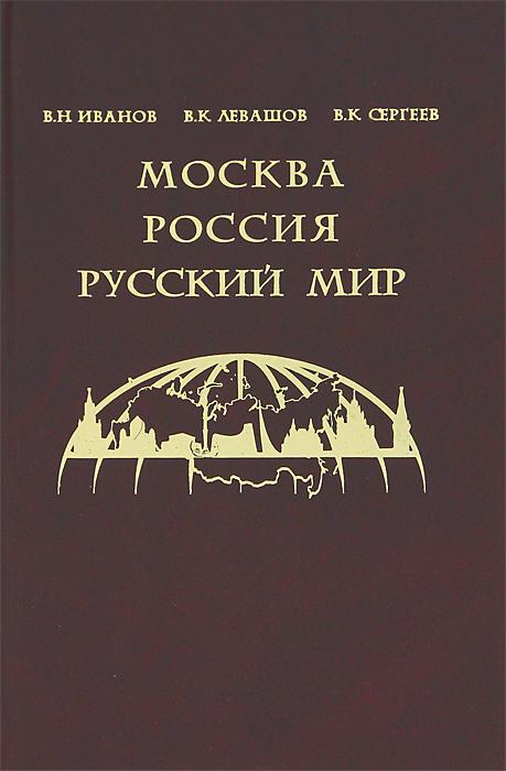 Москва. Россия. Русский мир