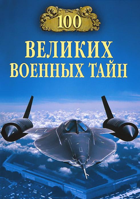 100 великих военных тайн ( 978-5-9533-6087-6 )