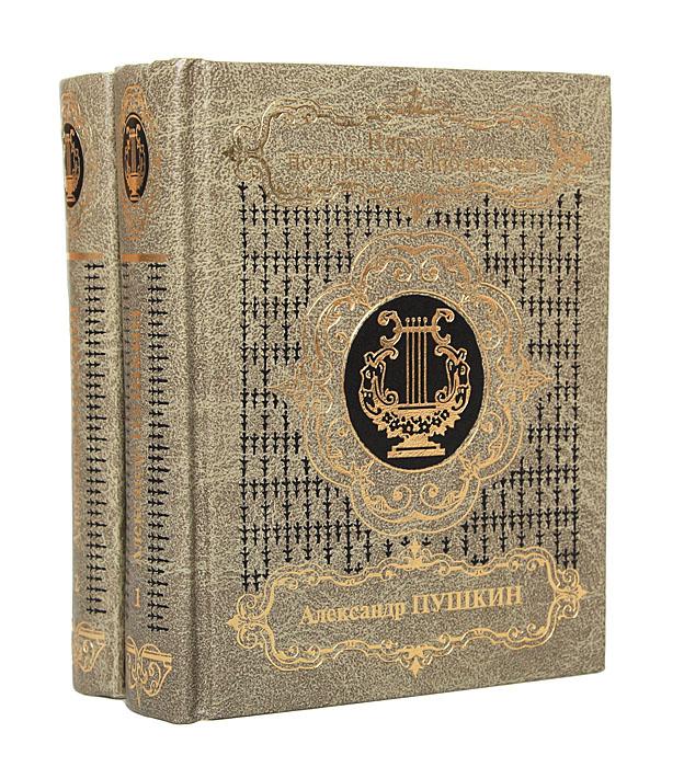 Александр Пушкин. Избранная лирика (комплект из 2 книг)
