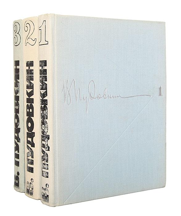 В. Пудовкин. Собрание сочинений в 3 томах (комплект)
