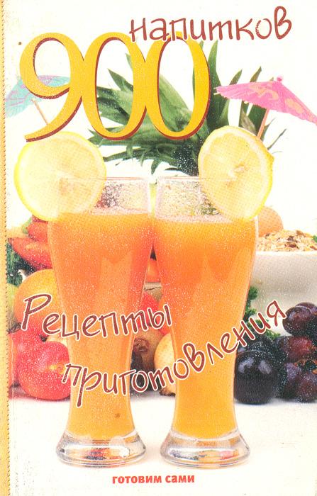 900 рецептов напитков