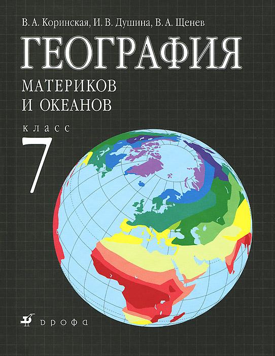 Учебник география материки океаны народы и страны 7 класс душина.
