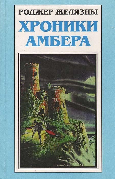 Хроники Амбера: Владения Хаоса. Карты судьбы