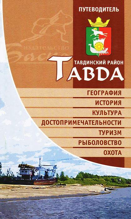 Тавда. Тавдинский район. Путеводитель