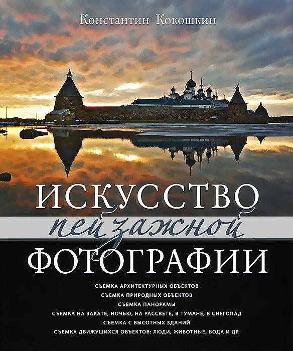 Купить Искусство пейзажной фотографии, Константин Кокошкин