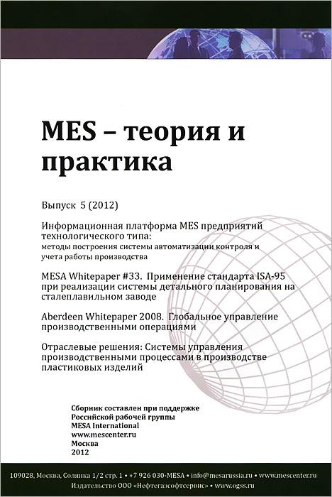 MES - Теория и практика. Выпуск 5 ( 978-5-9903747-3-7 )