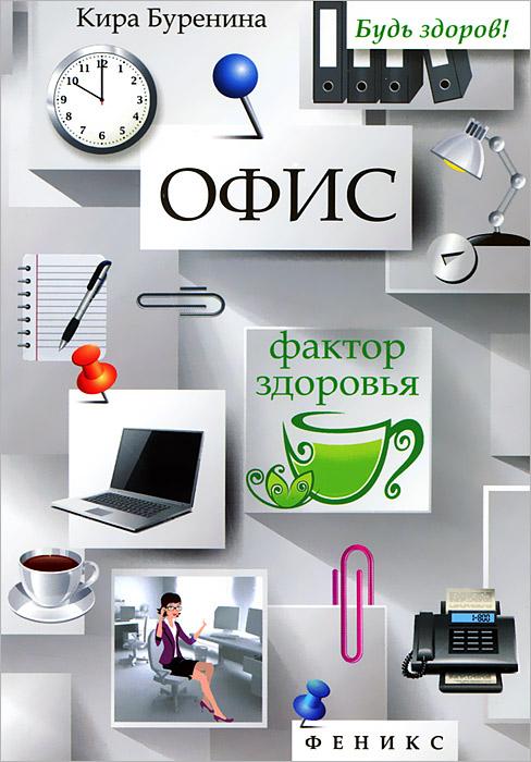 Офис. Фактор здоровья ( 978-5-222-20084-1 )