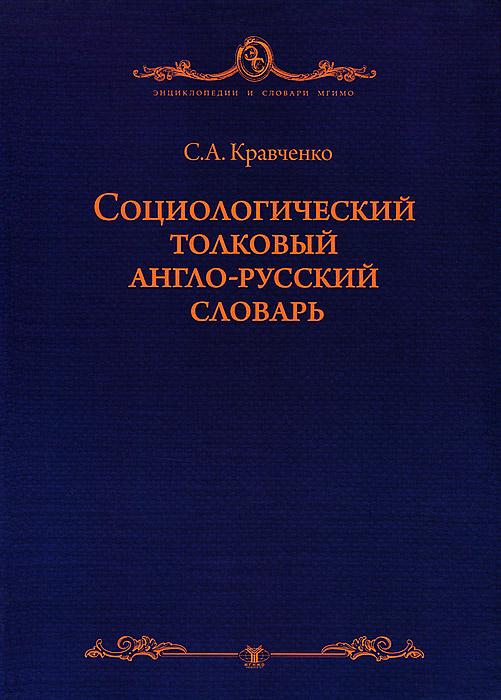 Социологический толковый англо-русский словарь