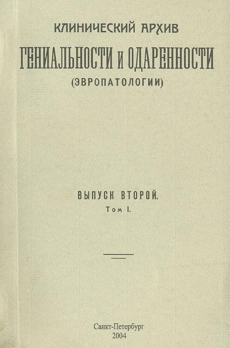 Клинический архив гениальности и одаренности (эврапатологии). Выпуск 2