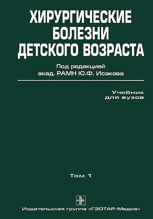 Хирургические болезни детского возраста. В 2 томах. Том 1 ( 5-9704-0241-9, 5-9704-0240-0 )