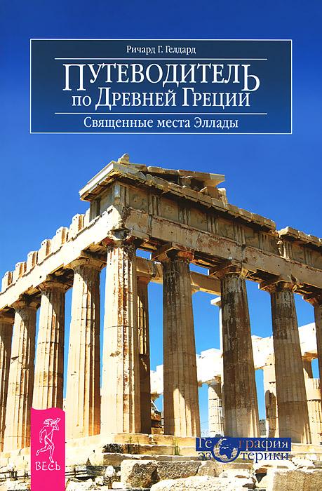 Путеводитель по Древней Греции. Священные места Эллады ( 978-5-9573-2042-5 )
