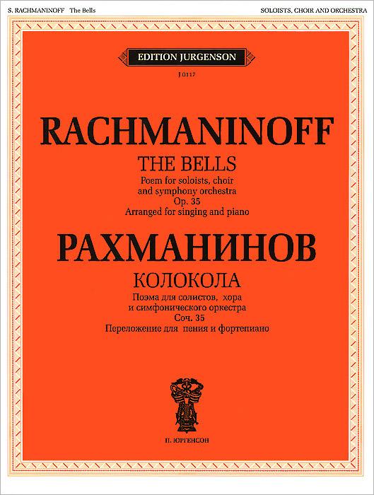 Рахманинов. Колокола. Поэма для солистов, хора и оркестра. Сочинение 35. Переложение для пения и фортепиано