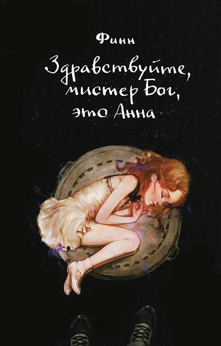 Книга Здравствуйте, мистер Бог, это Анна