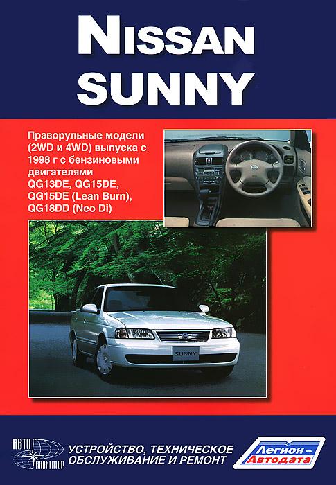 Nissan Sunny. Праворульные модели 2WD и 4WD c 1998 г. с бензиновыми двигателями. Устройство, техническое обслуживание, ремонт