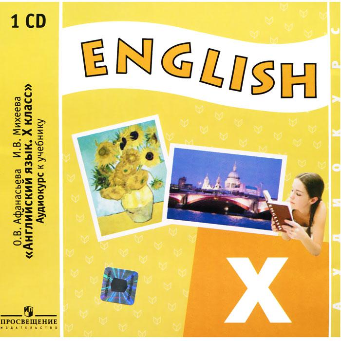 English X / Английский язык. 10 класс (аудиокурс CD)