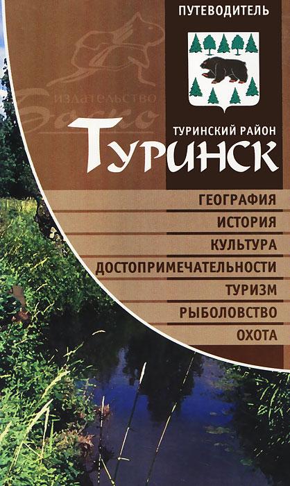 Туринск. Туринский район. Путеводитель
