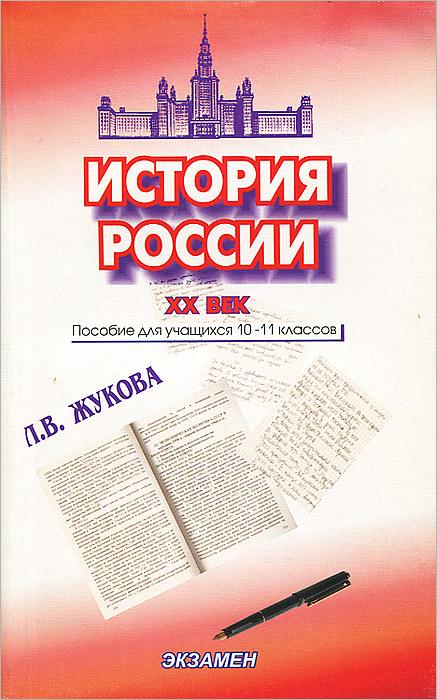 История России. XX век. 10-11 класс
