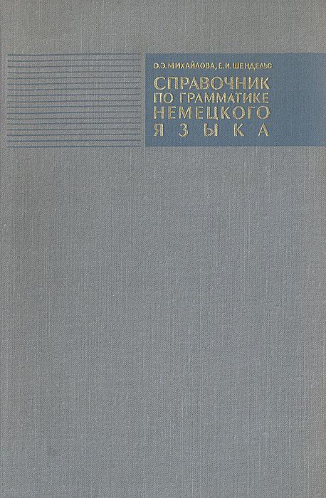 Справочник по грамматике немецкого языка с упражнениями для IX-X классов средней школы