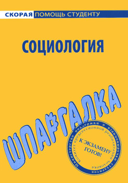 Социология. Шпаргалка ( 978-5-490-00218-3 )