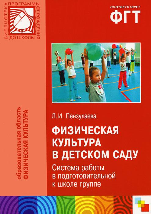 Физическая культура в детском саду. Система работы в подготовительной к школе группе