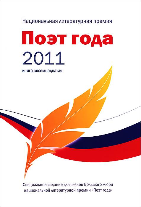 Поэт года 2011. Альманах. Книга 18