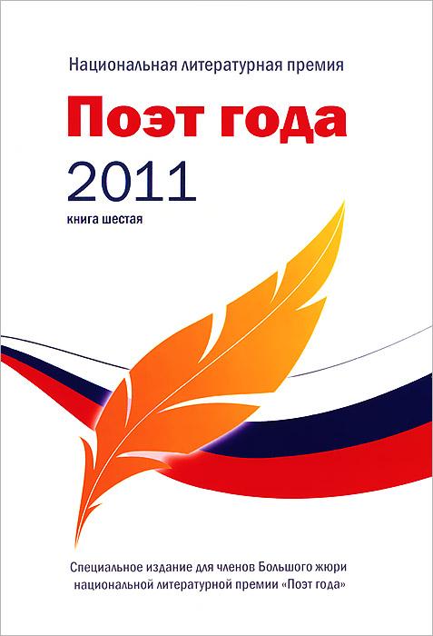 Поэт года 2011. Альманах. Книга 6