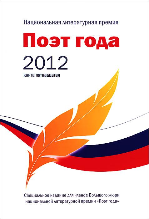 Поэт года 2012. Альманах. Книга 15
