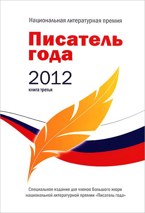 Писатель года 2012. Альманах. Книга 3