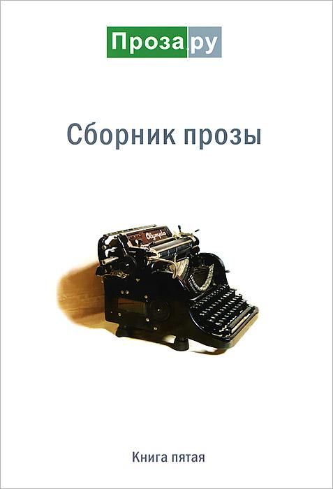 Сборник прозы. Альманах. Книга 5