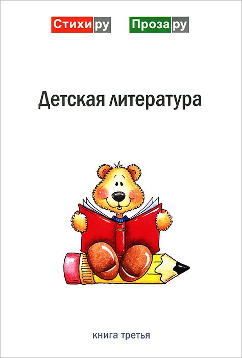 Детская литература. Альманах. Книга 3