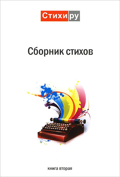 Сборник стихов. Альманах. Книга 2