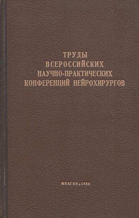 Труды Всероссийских научно-практических конференций нейрохирургов (конференции 1950, 1951 и 1952 гг.)
