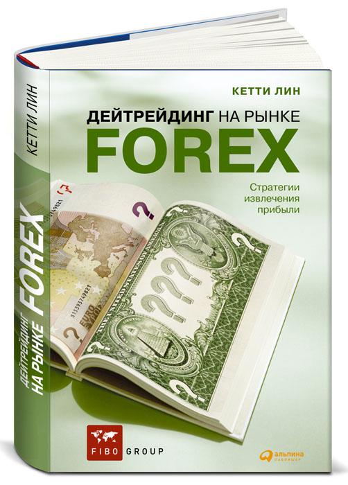 Стратегии форекс стратегии forex