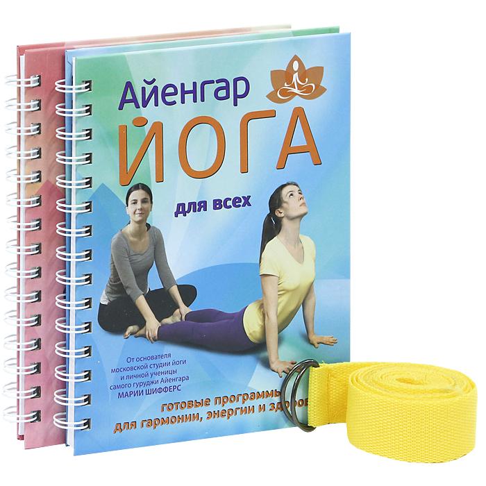 Йога для всех айенгар йога для женщин