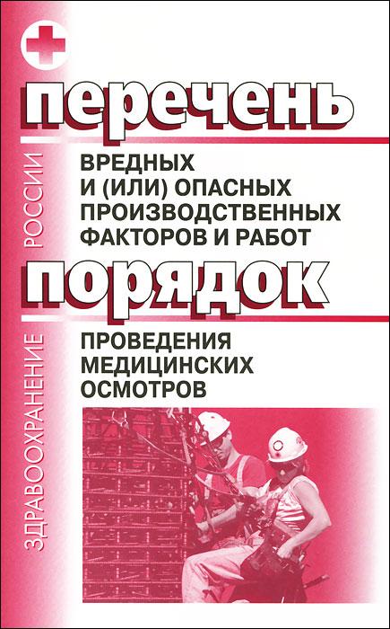 Перечень вредных и опасных производственных факторов и работ. Порядок проведения медицинских осмотров