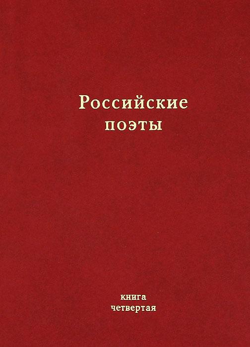 Российские поэты. Альманах. Книга 4