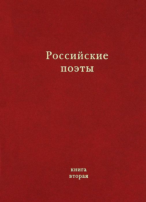 Российские поэты. Альманах. Книга 2
