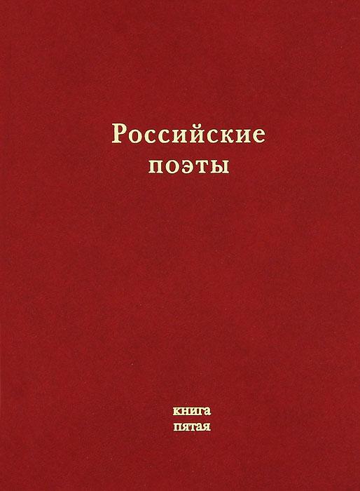 Российские поэты. Альманах. Книга 5