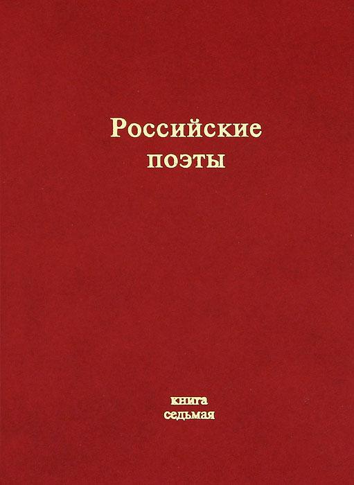 Российские поэты. Альманах. Книга 7