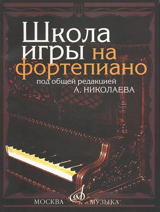 Школа игры на фортепиано ( 978-5-7140-0825-2, 979-0-66006-051-3 )
