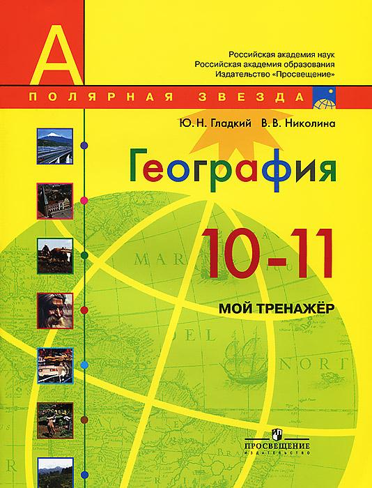 Гдз По Географии Максаковский 10 Класс Учебник