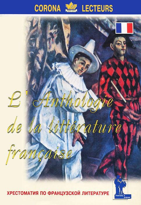 L'anthologie de la litterature francaise / Хрестоматия по французской литературе