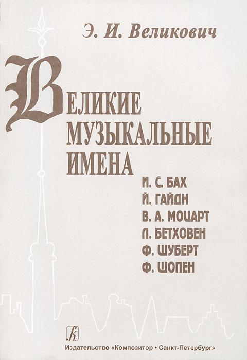 Великие музыкальные имена: Биографии. материалы и документы. Рассказы о композиторах ( 978-5-7379-0032-8, 2-7379-0032-0 )