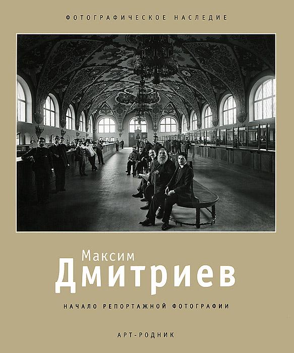 Максим Дмитриев. Начало репортажной фотографии ( 978-5-404-00249-2 )
