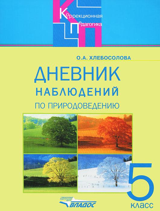 Дневник наблюдений по природоведению. 5 класс ( 5-691-01202-9 )