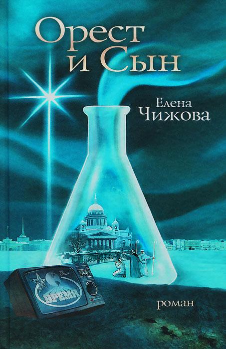 Книга Орест и сын