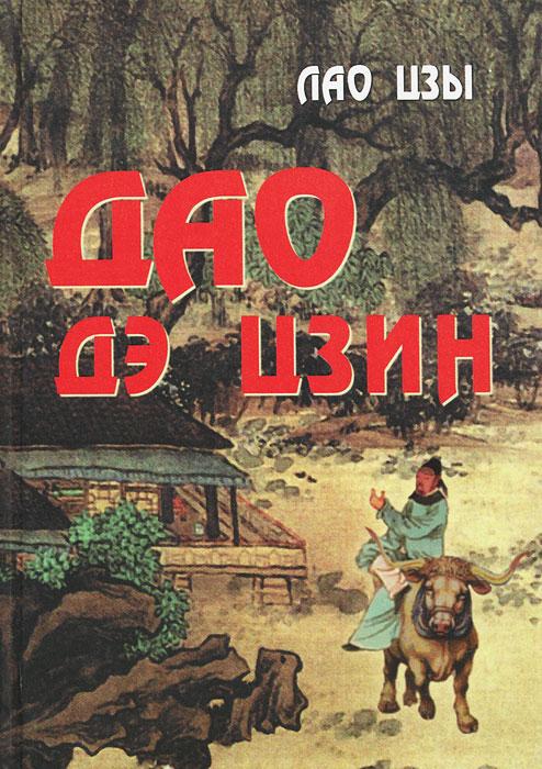 Дао Дэ Цзин ( 978-5-902582-64-9 )