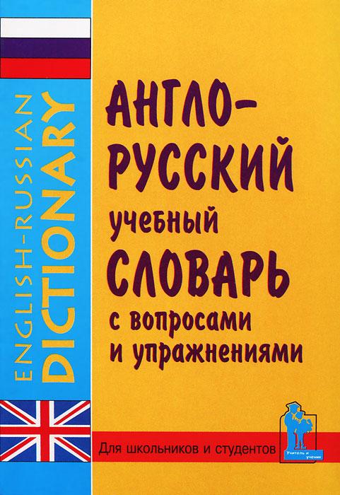 Англо-русский учебный словарь с вопросами и упражнениями