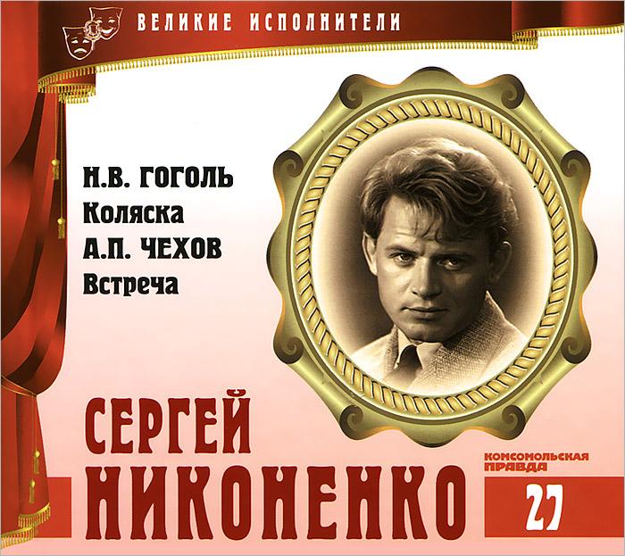 Великие исполнители. Том 27. Н. В. Гоголь. Коляска. А. П. Чехов. Встреча (аудиокнига CD)