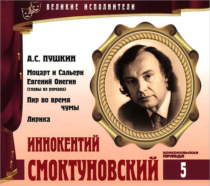 Великие исполнители. Том 5. Моцарт и Сальери. Евгений Онегин. Пир во время чумы. Лирика (аудиокнига CD)